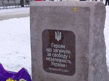 Памятный знак в Харькове