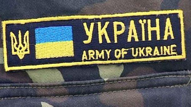 Армія України