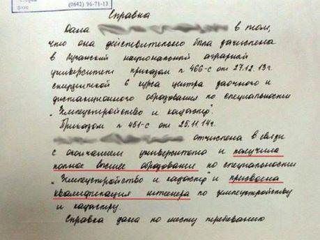 """Терористи """"ЛНР"""" видають """"дипломи"""" написані від руки на звичайному папері (Фото)"""