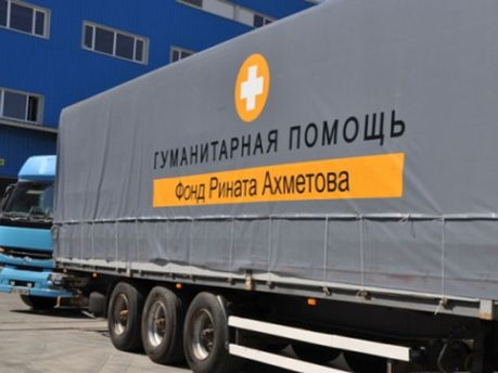 Гуманітарка Ахметова