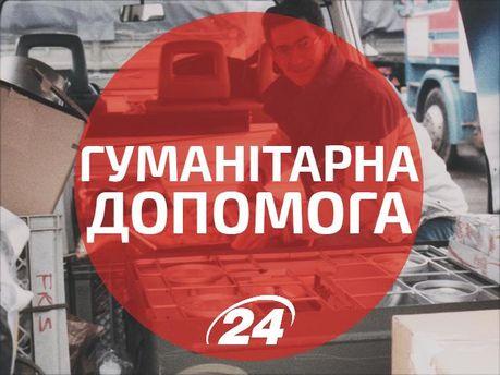 20 грузовиков с гуманитарной помощью от правительства Украины прибыли на Донбасс