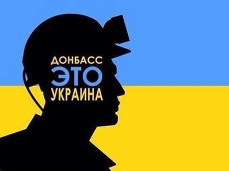 Только 1,8% украинцев готовы отказаться от Донбасса