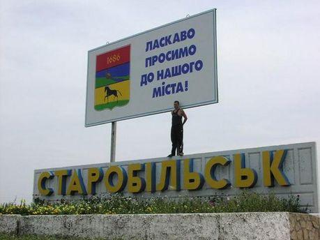 Старобельск