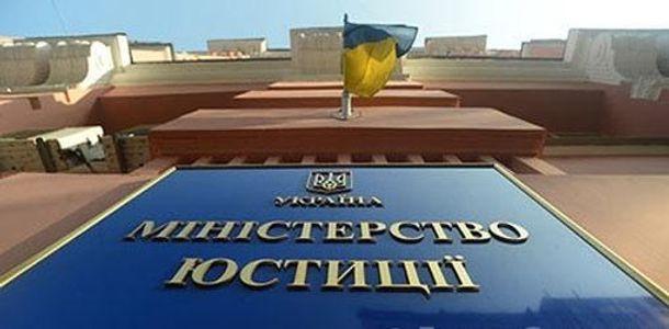 Міністерство юстиції