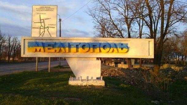 Мелітополь
