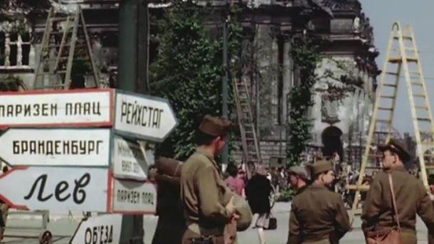 Берлин, в 1945 году
