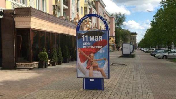 Донецк активно готовится к 9 мая
