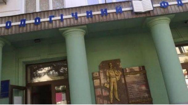 До 5 мая барельеф Стуса украшал здание филфака ДонНУ