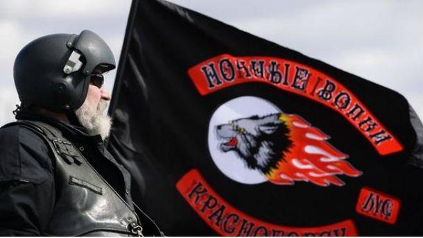 """Російські байкери """"Нічні вовки"""""""