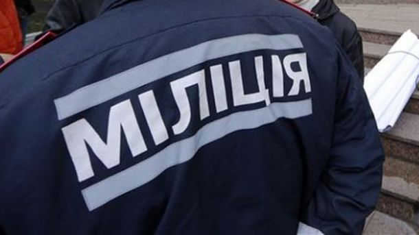 Милиция