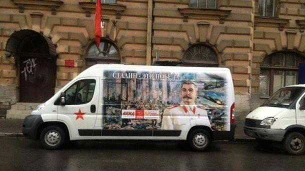 Автобус с портретом Сталина