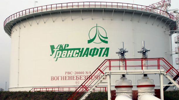 """Минюст за час зарегистрировал нового руководителя """"Укртранснафты"""""""