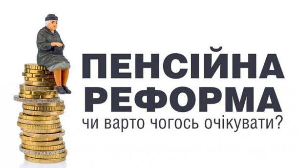 Как пенсионная реформа изменит старость украинцев