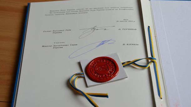 Угода про асоціацію Україна — ЄС