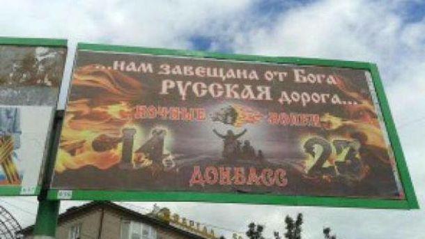 Билборд в Луганске