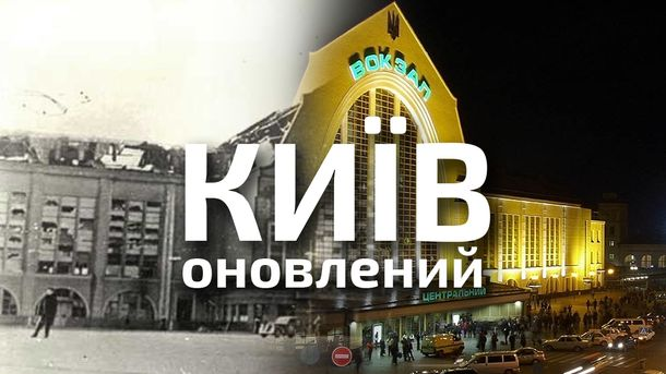 Київський вокзал