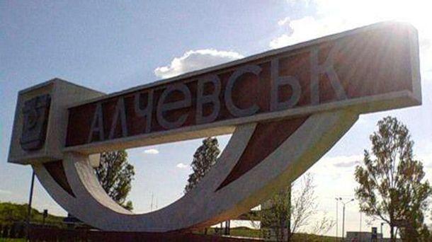 Алчевськ