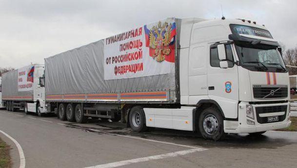Путинский гумконвой