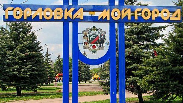Террористы могут затопить Горловку