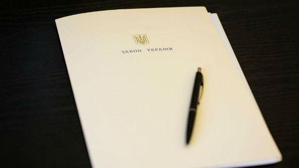 Порошенко наконец подписал законы о декоммунизации