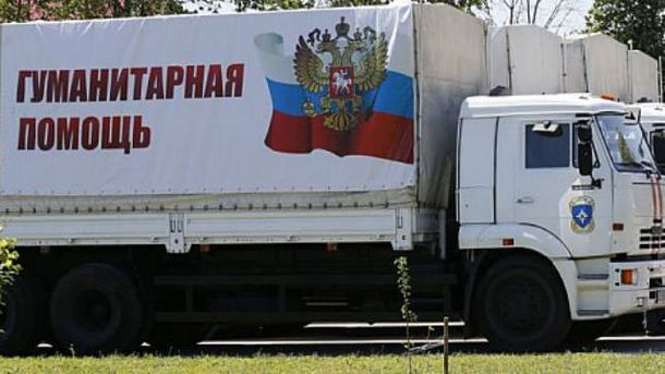 Гуманітарна допомога з РФ