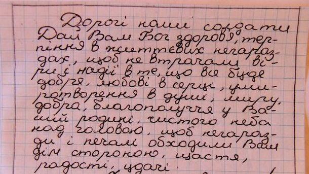 Письмо герою