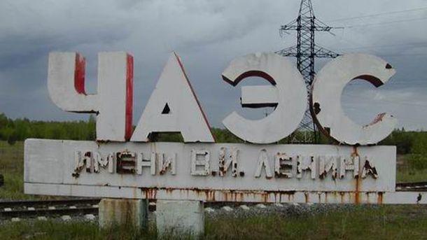 Стела поблизу Чорнобильської АЕС