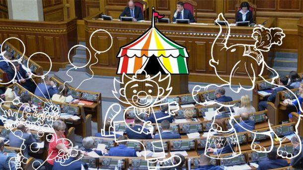 Цирк у Верховній Раді