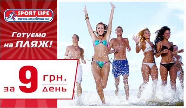 А Sport Life підготує до пляжного сезону всього за 9 гривень на день!!!