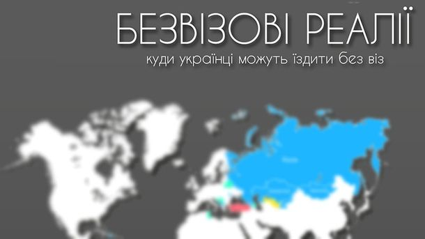 Куда украинцы могут ездить без виз (Инфографика)