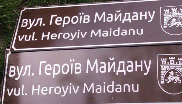Улица Героев Майдана