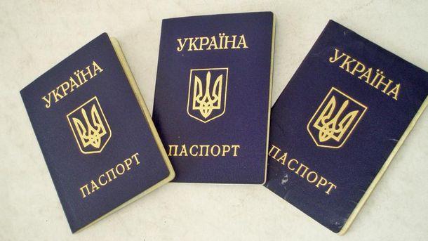 Паспорта украинцев