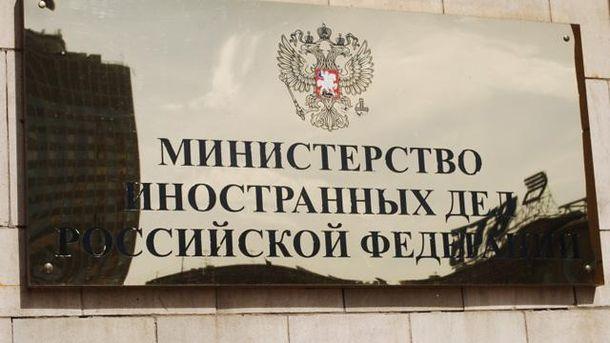 МЗС Росії