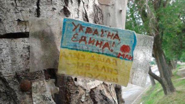 Український прапор в Луганську