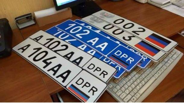 Автомобильные номера боевиков