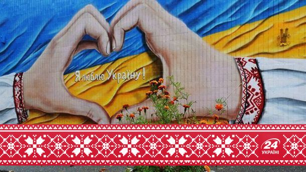 Я люблю Україну!