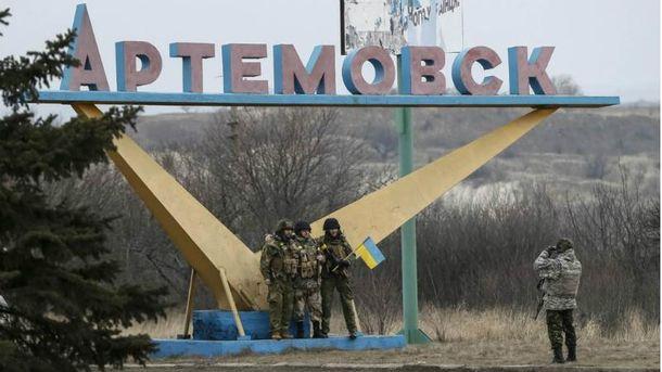 Артемовск
