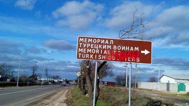 Вандализм в Севастополе