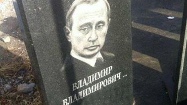 Надгробие с Путиным