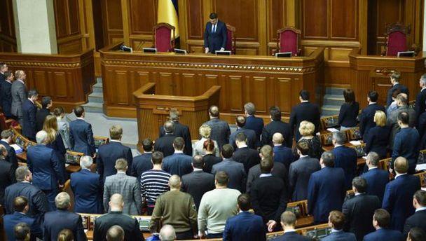 Верховная Рада восьмого созыва