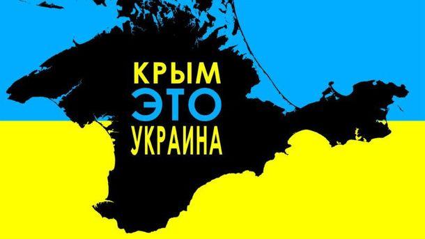 Крим – это Украина