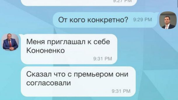 Переписка Абромавичуса с Пасишником