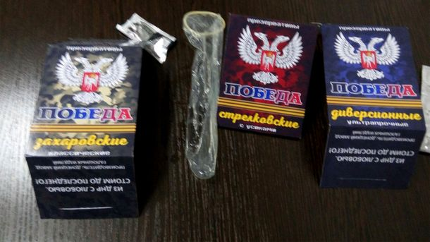 Презервативи з окупованих території