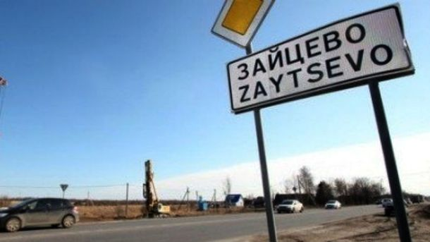 В Зайцево разорвался снаряд