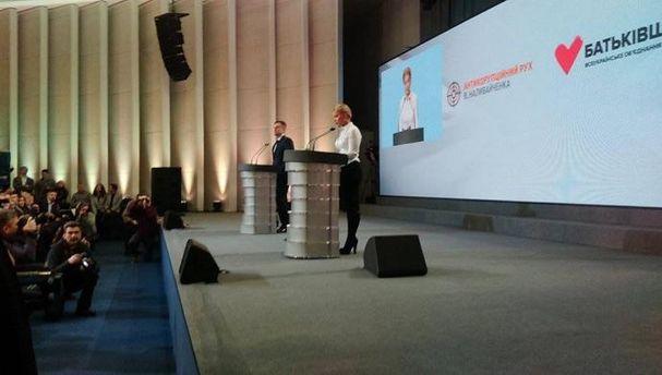 Валентин Наливайчнко и Юлия Тимошенко