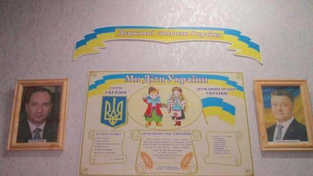 Портреты Райнина и Порошенко в школе Харькова