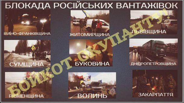 Блокада росіських вантажівок