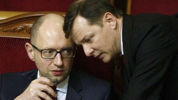 Яценюк и Ляшко