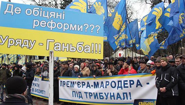 Митинг против Яценюка