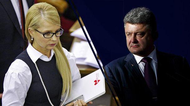 Тимошенко и Порошенко